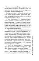 Московский инквизитор — фото, картинка — 6