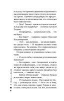 Московский инквизитор — фото, картинка — 7