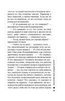 Московский инквизитор — фото, картинка — 8