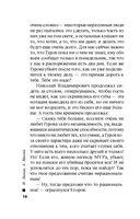 Московский инквизитор — фото, картинка — 9