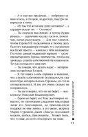 Московский инквизитор — фото, картинка — 10