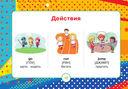 Английский словарь для малышей в картинках с прописями — фото, картинка — 10
