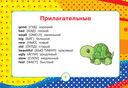 Английский словарь для малышей в картинках с прописями — фото, картинка — 8