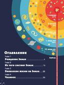 Как устроена Земля? — фото, картинка — 3