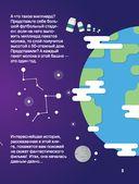 Как устроена Земля? — фото, картинка — 5