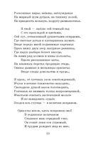 Стихотворения. Поэмы. Маленькие трагедии — фото, картинка — 9
