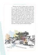Корейское искусство красоты — фото, картинка — 6