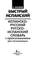 Испанско-русский русско-испанский словарь с произношением — фото, картинка — 1
