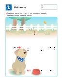 Игры с числами от 1 до 70 — фото, картинка — 5