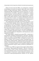 ЦРУ и контроль над разумом. Тайная история управления поведением человека — фото, картинка — 3