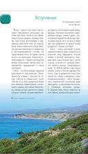 Кипр — фото, картинка — 6