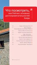 Кипр — фото, картинка — 9