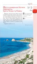 Кипр — фото, картинка — 11