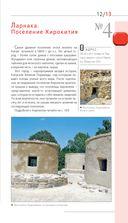 Кипр — фото, картинка — 13