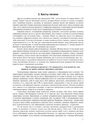 Русская рулетка. Как выжить в борьбе за собственное здоровье — фото, картинка — 11