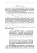 Русская рулетка. Как выжить в борьбе за собственное здоровье — фото, картинка — 13