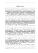 Русская рулетка. Как выжить в борьбе за собственное здоровье — фото, картинка — 5