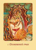 Магическая сила Девы Марии (44 карты) — фото, картинка — 7