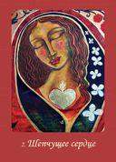 Магическая сила Девы Марии (44 карты) — фото, картинка — 8