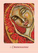 Магическая сила Девы Марии (44 карты) — фото, картинка — 9