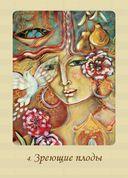 Магическая сила Девы Марии (44 карты) — фото, картинка — 10