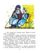 Книга для внеклассного чтения. 3 класс — фото, картинка — 13