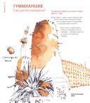 Акварельный скетчинг. Как рисовать и рассказывать истории в цвете — фото, картинка — 8