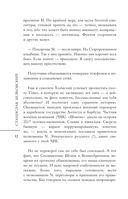 Эра Водолея — фото, картинка — 11