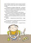 Антон и храброметр. Как стать смелым? — фото, картинка — 3
