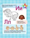 Знакомимся с буквами. Уникальная методика развития навыков письма для самых маленьких — фото, картинка — 3