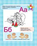 Знакомимся с буквами. Уникальная методика развития навыков письма для самых маленьких — фото, картинка — 6