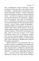 В скорлупе (м) — фото, картинка — 12