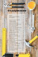 Самоделки и мастер-классы от Сергеича — фото, картинка — 5