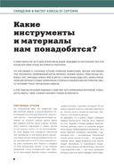 Самоделки и мастер-классы от Сергеича — фото, картинка — 8