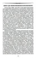 Призрак оперы — фото, картинка — 4