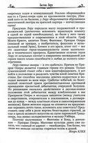 Призрак оперы — фото, картинка — 5