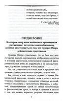 Призрак оперы — фото, картинка — 6