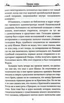 Призрак оперы — фото, картинка — 8