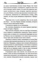 Призрак оперы — фото, картинка — 9