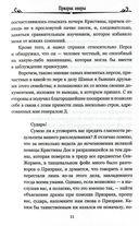 Призрак оперы — фото, картинка — 10