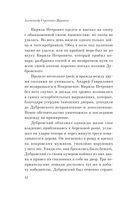 Дубровский (м) — фото, картинка — 9