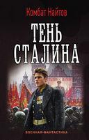 Тень Сталина — фото, картинка — 1