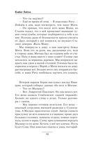 Тень Сталина — фото, картинка — 11