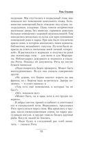 Тень Сталина — фото, картинка — 14