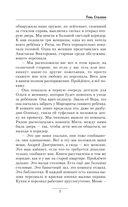 Тень Сталина — фото, картинка — 8