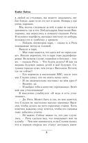 Тень Сталина — фото, картинка — 9