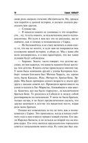 Законы границы — фото, картинка — 8