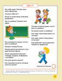 Готов ли ребенок к школе. Диагностические тесты — фото, картинка — 1