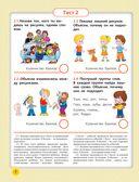 Готов ли ребенок к школе. Диагностические тесты — фото, картинка — 2