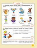 Готов ли ребенок к школе. Диагностические тесты — фото, картинка — 3